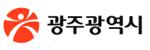 광주광역시 로고